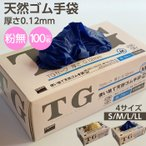 ゴム手袋 使い捨て 粉なし TRUSCO トラスト中山 フィット 100枚 S M L LL ブルー/ホワイト