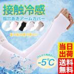 【2組セット】アームカバー UVアームカバー UVカット 手袋 ロング ロゴ レディース 紫外線 指穴 ランニング スポーツ 運転 ドライブ