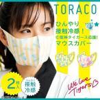 夏用 ひんやり 冷感 マスク TORACO 洗える 阪神タイガース 公式グッズ 3D