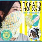 【公式】阪神タイガース ネッククーラー UV 紫外線 日差しカット 冷感 ひんやり 日焼け防止 送料無料