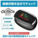 オキシテック 東亜産業 パルスオキシメーター 血中酸素 血中酸素濃度 酸素 見やすい画面 ワンタッチ操作 簡単計測 測定器 脈拍数 心拍数 家庭用 OXITECH