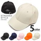帽子 キャップ メンズ レディース シンプル ベーシック 無地 CAP ブラック シンプルキャップ