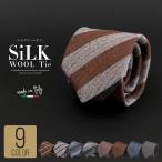 ネクタイ シルク ウール イタリア製 おしゃれ ブランド 高品質 イタリア製ネクタイ ストライプ 無地