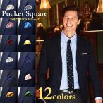 ポケットチーフ シルク 結婚式 ブランド Smith&Scott メンズ ビジネス 無地 スクエア デザイン チーフ ハンカチ おしゃれ 紳士用 スミスアンドスコット