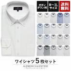 ワイシャツ Yシャツ 5枚セット ボタンダウン メンズ 長袖 ビジネス ストライプ 袖 長い