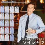 ワイシャツ Yシャツ 5枚セット レギュラー メンズ 長袖 ビジネス ストライプ 袖 長い
