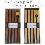 カワイ 日本製箸 食洗機対応 木箸5膳セット A-KG オリジナル 素材まるごと 木のお箸 23cm