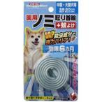 ドギーマン 薬用 ノミ取り首輪+蚊よけ 中大型犬用 効果6ヵ月 (犬/虫よけ/防虫)
