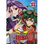 遊☆戯☆王ARC-V TURN-23 DVD≪取寄≫