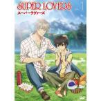 SUPER LOVERS 第1巻 DVD 限定版≪取寄≫