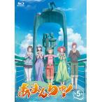 あまんちゅ! Blu-ray Disc 第5巻≪取寄≫