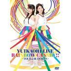 ゆいかおりLIVE RAINBOW CANARY!! 〜ツアー&日本武道館〜 DVD/ゆいかおり(小倉唯&石原夏織)≪取寄≫