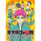 斉木楠雄のΨ難 4 DVD
