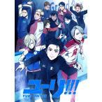 ユーリ!!! on ICE 4 DVD≪取寄≫