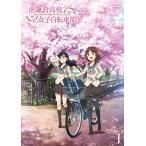 南鎌倉高校女子自転車部 VOL.1 DVD≪取寄≫