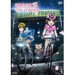 南鎌倉高校女子自転車部 VOL.3 DVD