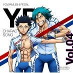弱虫ペダル NEW GENERATION キャラクターソングシリーズ Vol.4
