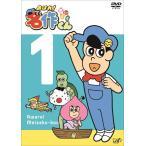 あはれ!名作くん Vol.1 DVD≪取寄≫
