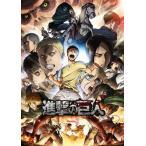 進撃の巨人 Season 2 Vol.1 DVD【特典付】≪取寄≫