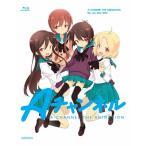Aチャンネル Blu-ray Disc BOX<完全生産限定版>≪取寄≫