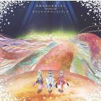 結城友奈は勇者である −鷲尾須美の章− オリジナルサウンドトラック/岡部啓一、MONACA