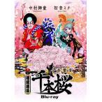 超歌舞伎 今昔饗宴千本桜 Blu-ray Disc/初音ミク、中村獅童≪取寄≫