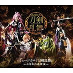 ミュージカル 刀剣乱舞 〜三百年の子守唄〜 Blu-ray Disc