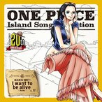 ONE PIECE Island Song Collection エニエス・ロビー「I want to be alive」/ニコ・ロビン(CV:山口由里子)