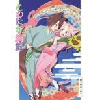 このはな綺譚 第二巻〜夏〜 Blu-ray Disc【特典付】≪取寄≫