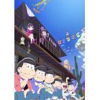 おそ松さん第2期 第2松 DVD[初回封入特典:イベント優先販売申込券(夜の部)]≪取寄≫