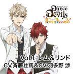 アクマに囁かれ魅了されるCD「Dance with Devils -Twin Lead-」 Vol.1 レム&リンド/鉤貫レム(CV:斉藤壮馬)、立華リンド(CV:羽多野渉)