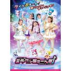 アイドル×戦士 ミラクルちゅーんず! DVD BOX vol.1≪取寄≫