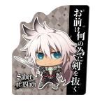 Fate/Apocrypha セリフ付きマグネットシート デザイン08 黒のセイバー