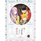 続 刀剣乱舞-花丸- 其の三 Blu-ray Disc<初回生産限定版>≪取寄≫