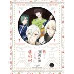 続 刀剣乱舞-花丸- 其の一 DVD <初回生産限定版>≪取寄≫