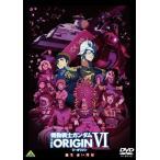 機動戦士ガンダム THE ORIGIN VI 誕生 赤い彗星 DVD 【特典付】