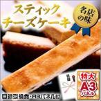 スティックチーズケーキ 引換券 A3パネル (ビンゴ 景品 ゴルフコンペ)