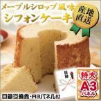 メープルシロップ風味のシフォンケーキ 引換券 A3パネル (ビンゴ 景品 ゴルフコンペ)