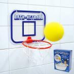 景品 ビンゴ お風呂で遊べるバスグッズ! バスケットボール インザ バス