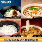 ビンゴ 景品 人気 うどん県の讃岐うどん麺楽四重奏