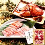 ビンゴ 景品 セット 目録引換券 静岡瞬間凍結金目鯛3枚おろし A3パネル付き