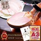 群馬県産豚肉使用骨付ハム2.5kg 引換券 A3パネル