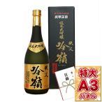 日本酒 武甲正宗 純米大吟醸 吟嶺(720ml) 引換券 A3パネル