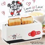 ビンゴ 景品 セット LOVE LOVE ミッキー&ミニー ポップアップトースター