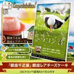 ビンゴ 景品 ゴルフコンペ 「銀座千疋屋」銀座レアチーズケーキ 引換券