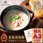 北海道海鮮CUPスープセット 引換券 A
