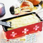 景品 北海道産チーズが後から届く ラクレット&グリルセット(150g×2個) 目録引換券