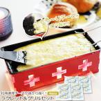北海道産チーズが後から届く ラクレット&グリルセット(150g×4個) 引換券
