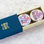 新年会 景品 人気 島根 贅沢のどぐろ旨味めぐり缶詰2缶セット