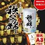 埼玉秩父の地酒(秩父錦)特別純米酒アルミ缶180ml×30本セット(目録引換券・A3パネル付き)